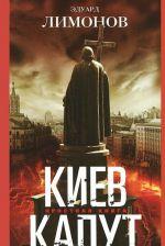 Киев капут