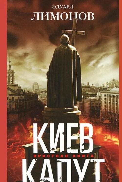 Kiev kaput