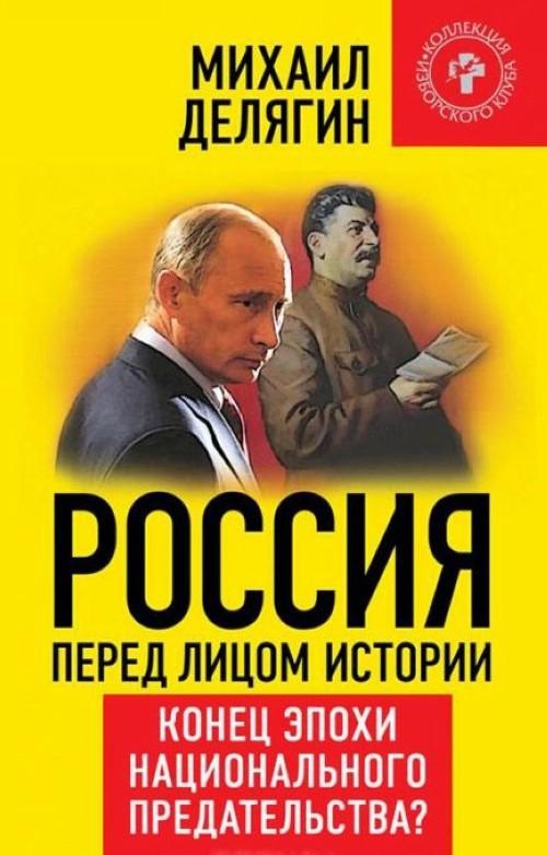 Rossija pered litsom istorii. Konets epokhi natsionalnogo predatelstva?
