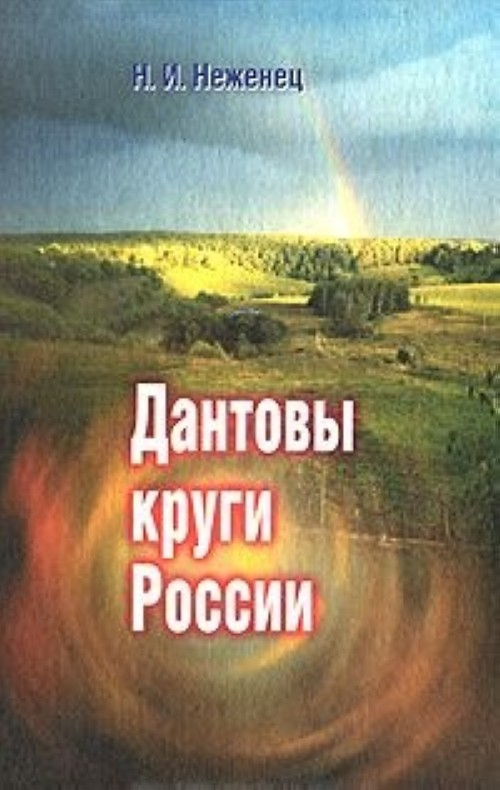 Dantovy krugi Rossii