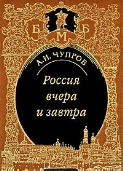 Rossija vchera i zavtra