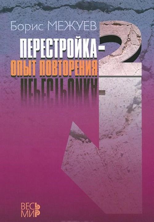 Perestrojka-2. Opyt povtorenija