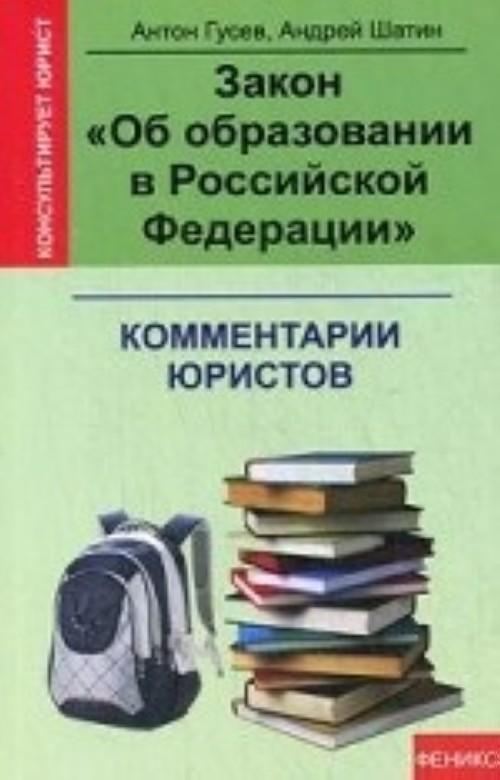 "Zakon ""Ob obrazovanii v Rossijskoj Federatsii"". Kommentarii juristov"