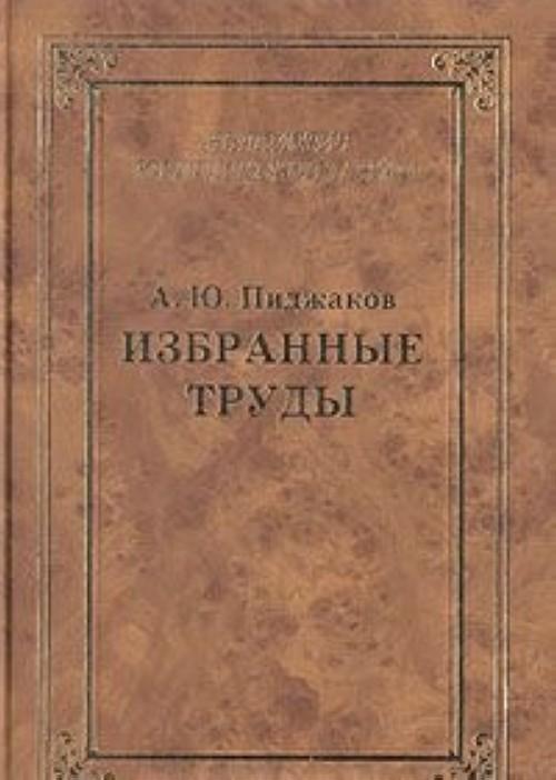 A. Ju. Pidzhakov. Izbrannye trudy