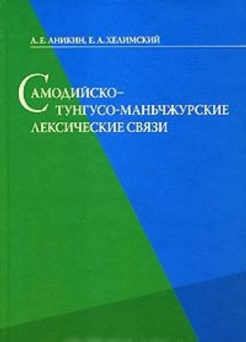 Самодийско - тунгусо - маньчжурские лексические связи