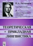Teoreticheskaja i prikladnaja lingvistika