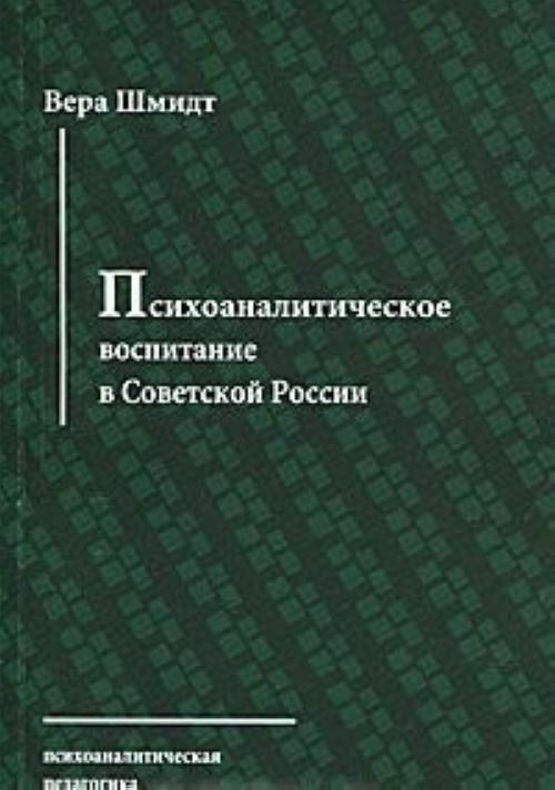 Psikhoanaliticheskoe vospitanie v Sovetskoj Rossii. Doklad o Detskom dome-laboratorii v Moskve