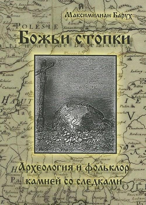 Bozhi stopki. Arkheologija i folklor kamnej so sledami