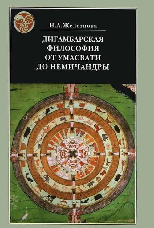 Digambarskaja filosofija ot Umasvati do Nemichandry