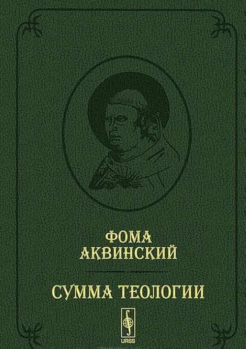 Summa teologii. Tom 2. Pervaja chast. Voprosy 65-119 / Summa theologiae: Pars prima quaestiones 65--119