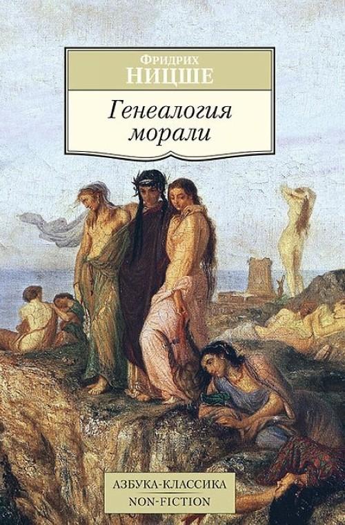 Genealogija morali