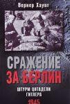 Сражение за Берлин. Штурм цитадели Гитлера. 1945