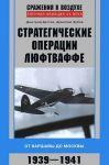 Strategicheskie operatsii ljuftvaffe. Ot Varshavy do Moskvy. 1939-1941