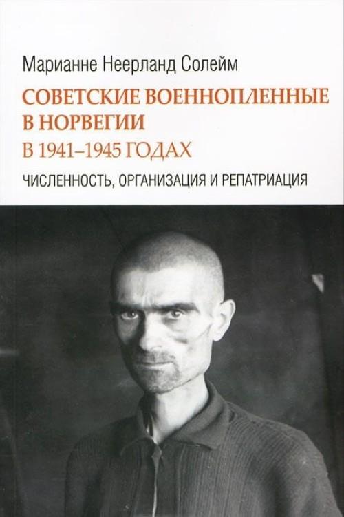 Sovetskie voennoplennye v Norvegii. 1941-1945 gg. Chislennost, organizatsija i repatriatsija