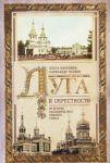 Luga i okrestnosti. Iz istorii naselennykh mest Luzhskogo rajona