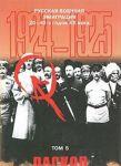 Russkaja voennaja emigratsija 20-40-kh godov XX veka. Tom 5. Raskol. 1924-1925