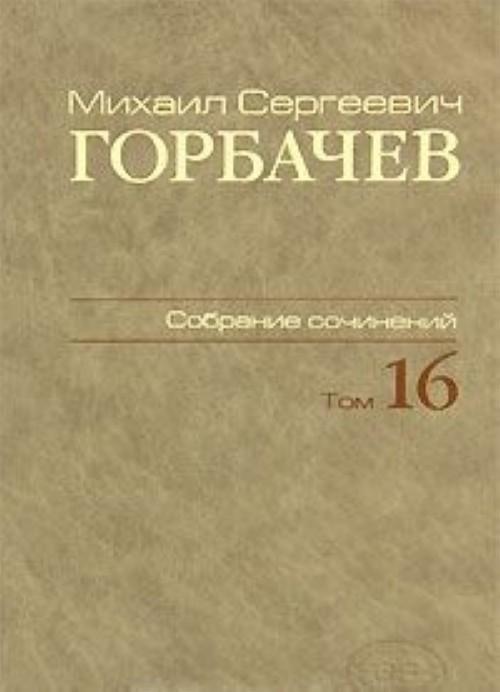 M. S. Gorbachev. Sobranie sochinenij. Tom 16. Sentjabr-nojabr 1989