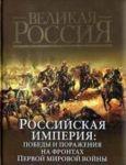 Rossijskaja imperija. Pobedy i porazhenija na frontakh Pervoj mirovoj vojny