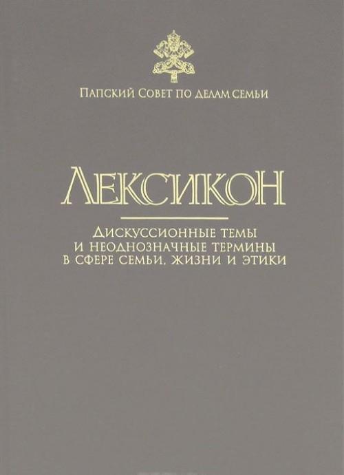 Leksikon. Diskussionnye temy i neodnoznachnye terminy v sfere semi, zhizni i etiki
