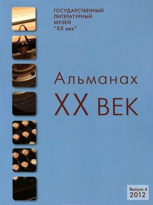 XX vek. Almanakh, 4, 2012