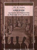 Ocherki istorii mestnichestva v Rossii XVI-XVII vv.