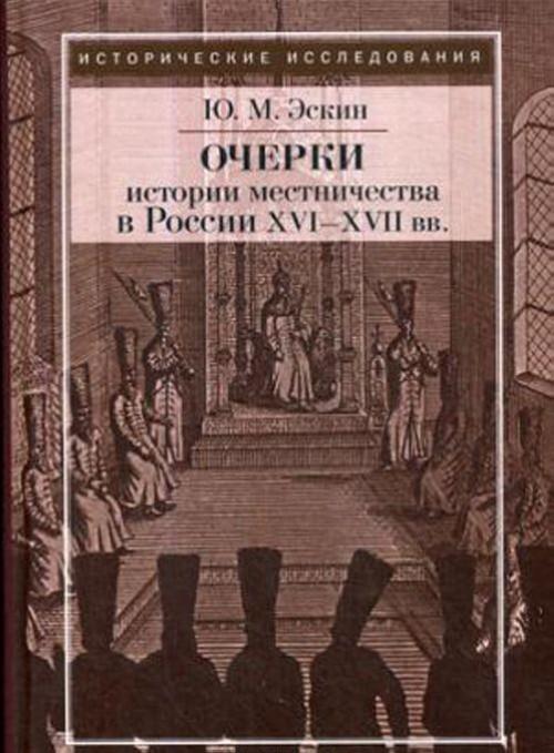 Очерки истории местничества в России XVI-XVII вв.