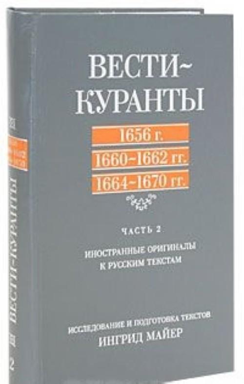Vesti-Kuranty. 1656 g., 1660-1662 gg., 1664-1670 gg. Chast 2. Inostrannye originaly k russkim tekstam