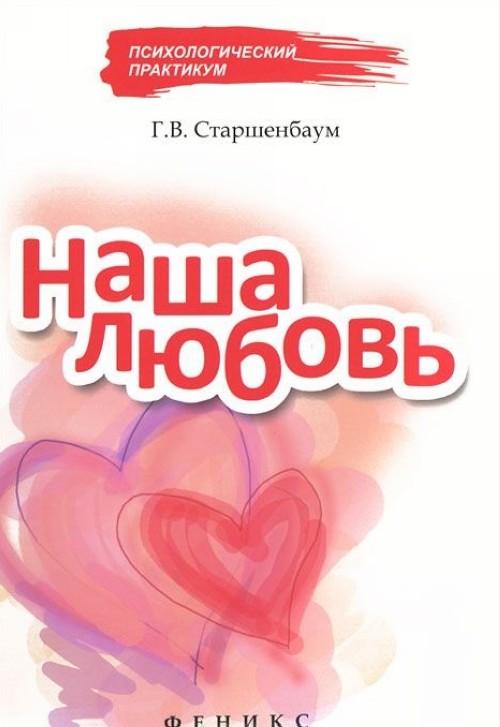 Nasha ljubov