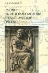 Ocherki ob istoriopisanii v klassicheskoj Gretsii