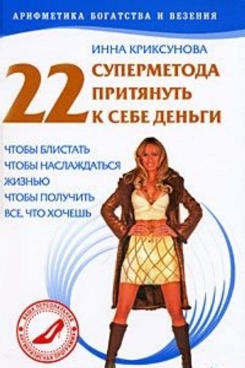 22 supermetoda pritjanut k sebe dengi, chtoby blistat, chtoby naslazhdatsja zhiznju, chtoby poluchit vse, chto khochesh