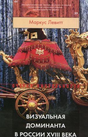 Vizualnaja dominanta v Rossii XVIII veka