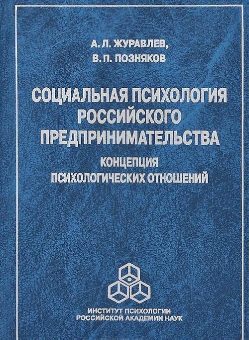 Sotsialnaja psikhologija rossijskogo predprinimatelstva. Kontseptsija psikhologicheskikh otnoshenij