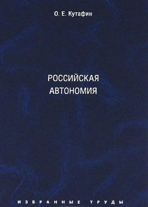 О. Е. Кутафин. Избранные труды. Том 5. Российская автономия