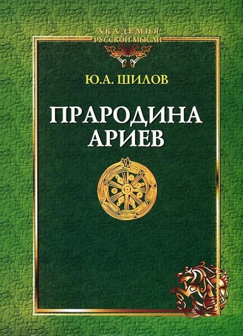 Prarodina ariev