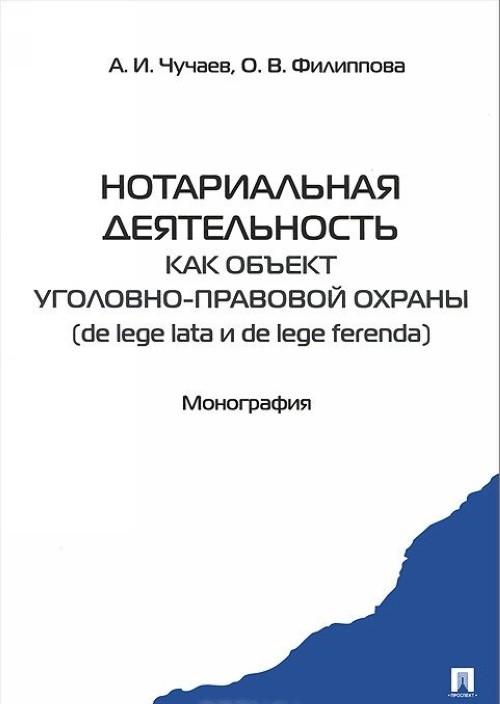 Notarialnaja dejatelnost kak obekt ugolovno-pravovoj okhrany (de lege lata i de lege ferenda)