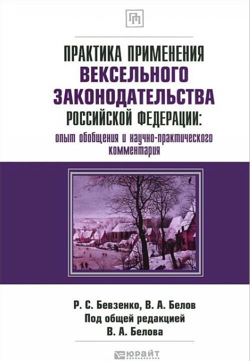 Praktika primenenija vekselnogo zakonodatelstva Rossijskoj Federatsii. Opyt obobschenija i nauchno-prakticheskogo kommentarija. Prakticheskoe posobie