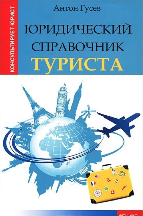 Juridicheskij spravochnik turista