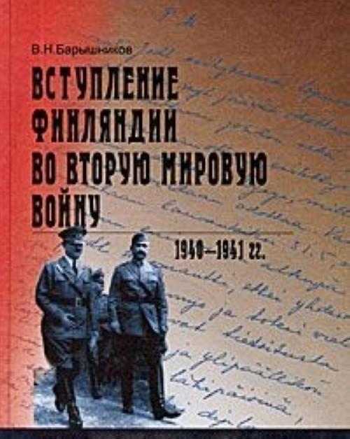 Vstuplenie Finljandii vo Vtoruju mirovuju vojnu. 1940-1941 gg.