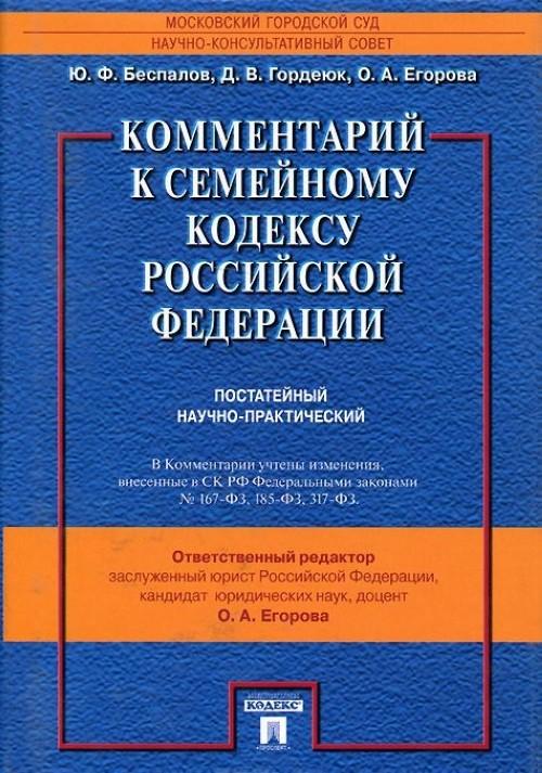 Kommentarij k Semejnomu kodeksu Rossijskoj Federatsii