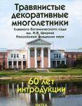 Travjanistye dekorativnye mnogoletniki Glavnogo botanicheskogo sada im. N. V. Tsitsina Rossijskoj akademii nauk. 60 let introduktsii