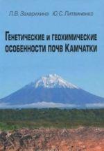 Geneticheskie i geokhimicheskie osobennosti pochv Kamchatki