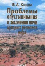 Problemy opustynivanija i zasolenija pochv aridnykh regionov mira