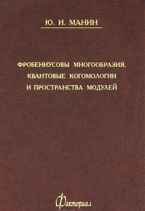 Frobeniusovy mnogoobrazija, kvantovye kogomologii i prostranstva modulej