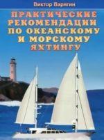 Prakticheskie rekomendatsii po okeanskomu i morskomu jakhtingu