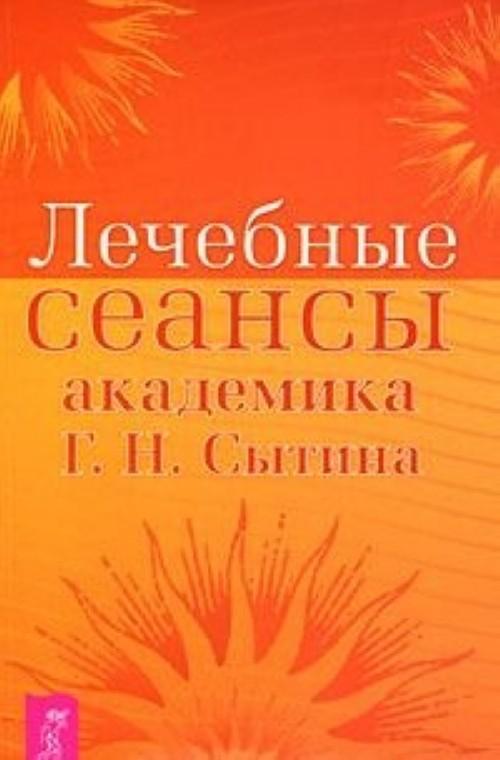 Lechebnye seansy akademika G. N. Sytina