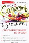 Strast izlechima! Stress-menedzhment po-russki