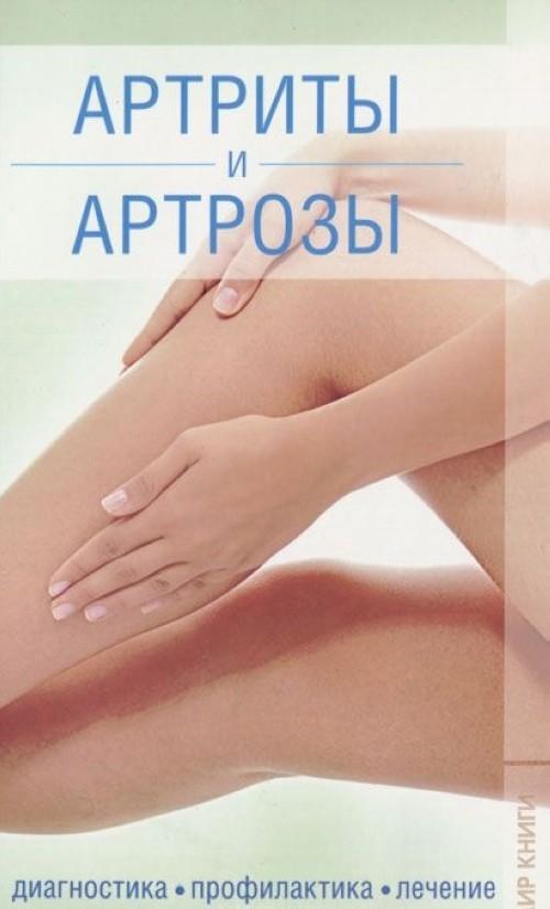 Artrity i artrozy. Diagnostika, profilaktika, lechenie