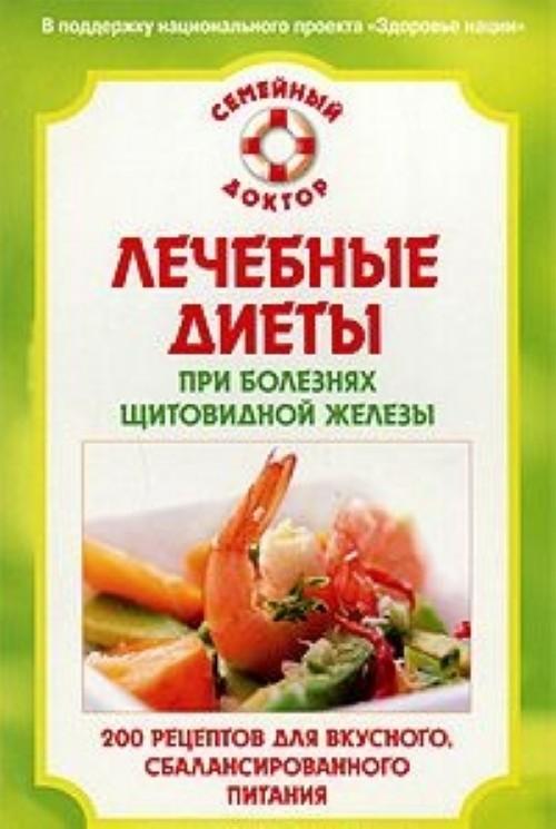 Lechebnye diety pri boleznjakh schitovidnoj zhelezy. 200 retseptov dlja vkusnogo, sbalansirovannogo pitanija