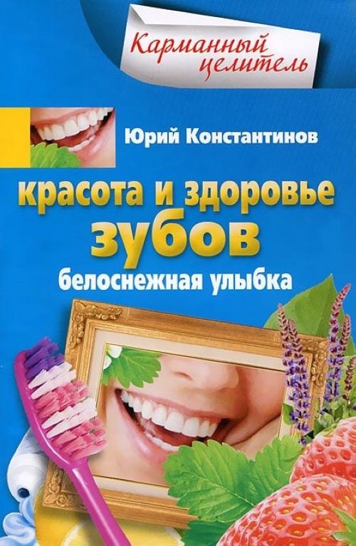 Krasota i zdorove zubov. Belosnezhnaja ulybka