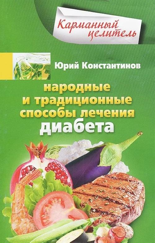 Narodnye i traditsionnye sposoby lechenija diabeta